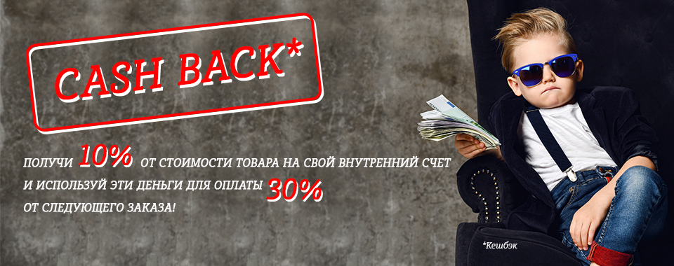 Cash Back от Oursson